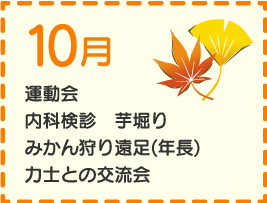 10月イベント